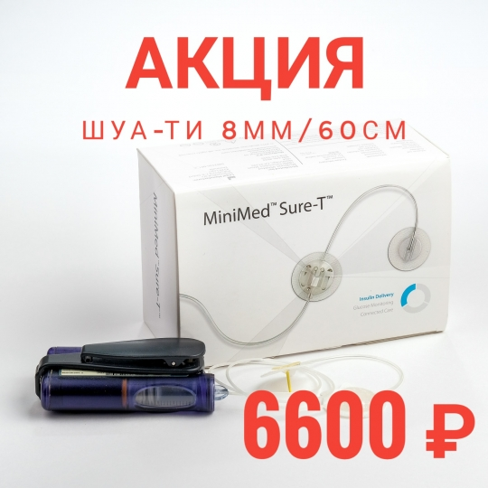 ШУА-ТИ 8ММ/60СМ